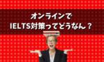 【検証】オンラインのIELTS対策で6.5取るための秘密を探ってみた!