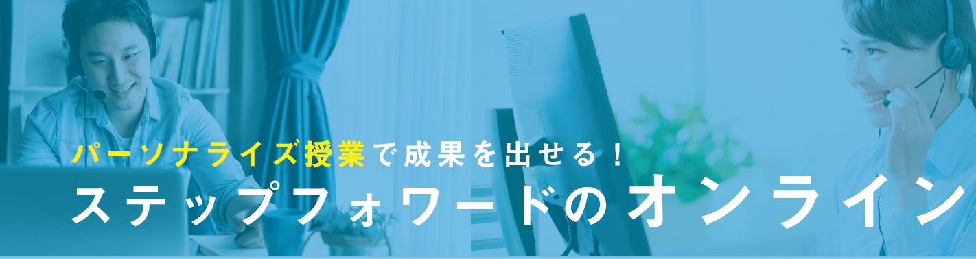 Step Forward()のオンライン留学