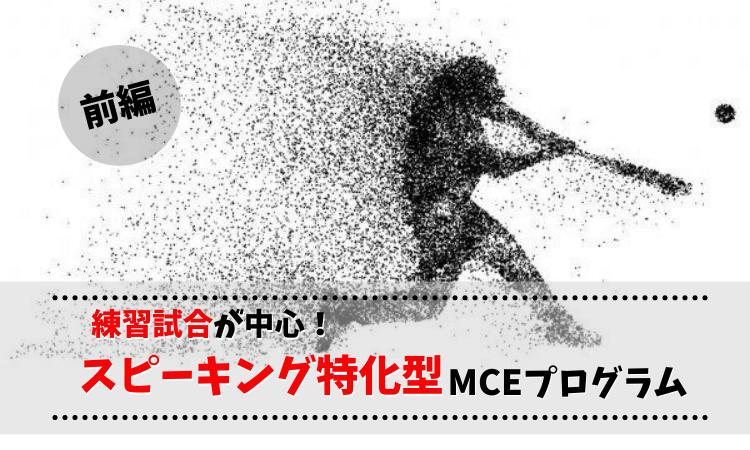 【前編】練習試合がメインの『スピーキング特化型』MCEプログラム