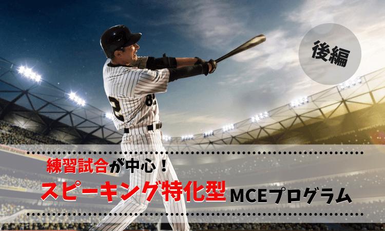 【後編】練習試合がメインの『スピーキング特化型』MCEプログラム