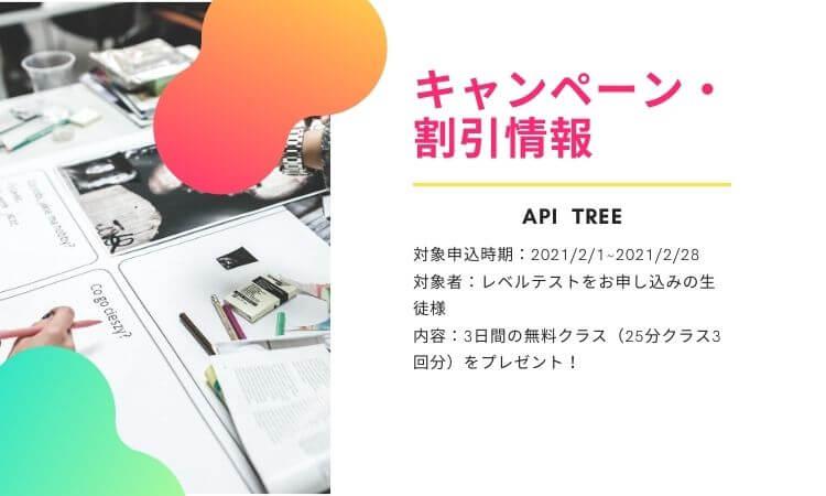 API TREEのオンライン留学