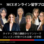 MCEオンライン留学プログラムの費用・口コミ・評価・メリットデメリット