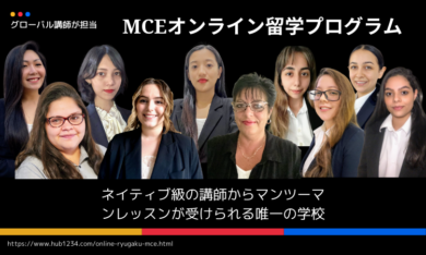 MCEオンライン留学の費用・口コミ・メリットデメリット