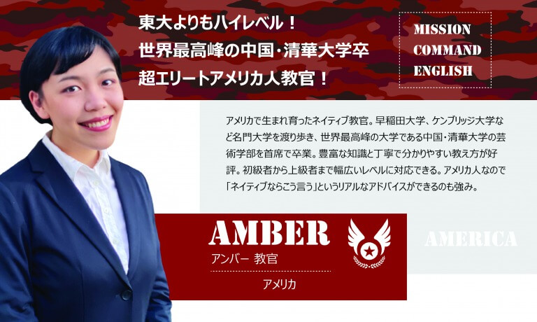 MCE_ Amber