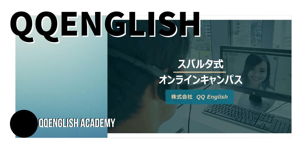 QQEnglishの留学