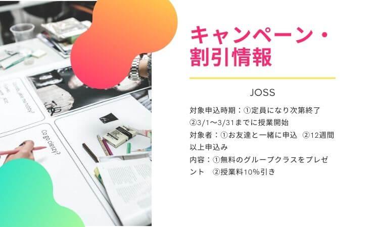 【JOSS】キャンペーンのご案内