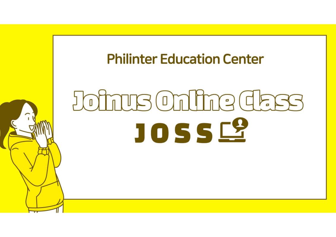JOSSのオンライン留学
