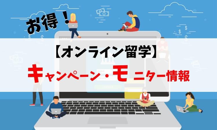 オンライン留学キャンペーンモニター