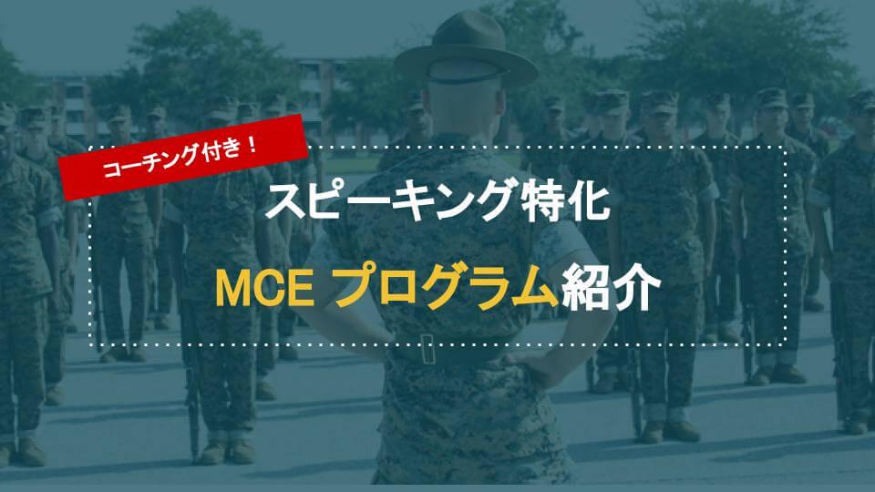 留学を超えるために生まれたMCEプログラムの概要・特徴