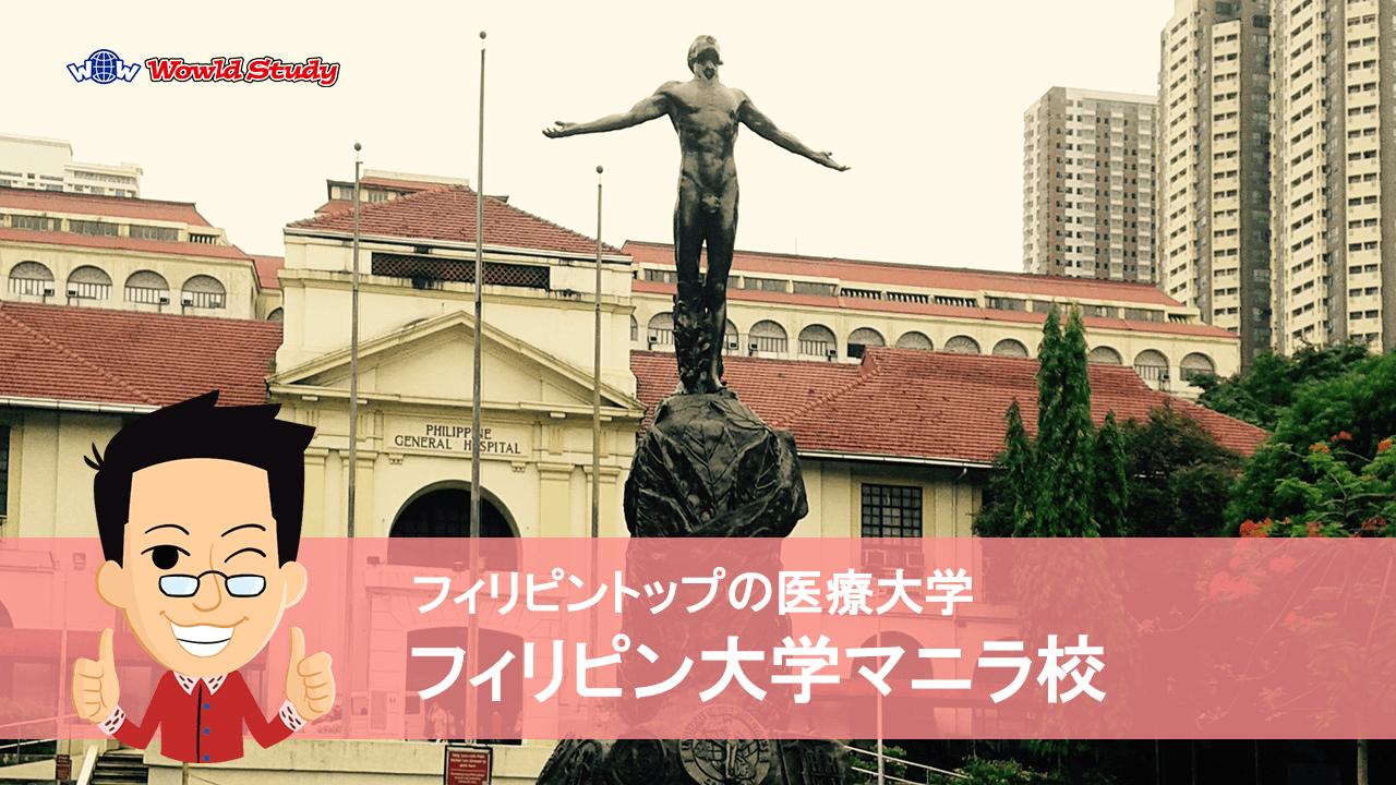フィリピン大学マニラ校