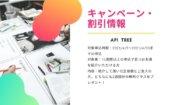 【API TREE】キャンペーン
