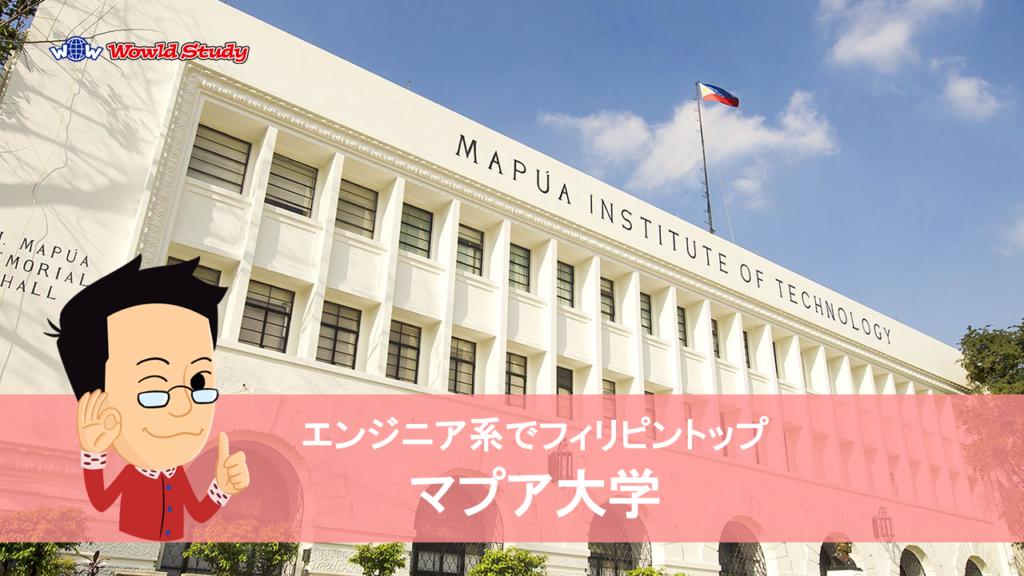 マプア大学