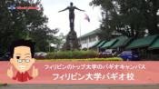 フィリピン大学バギオ校
