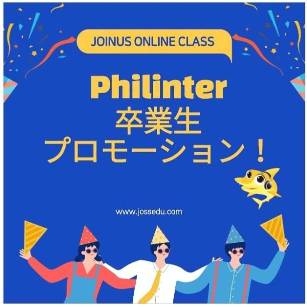 【JOSS】キャンペーン