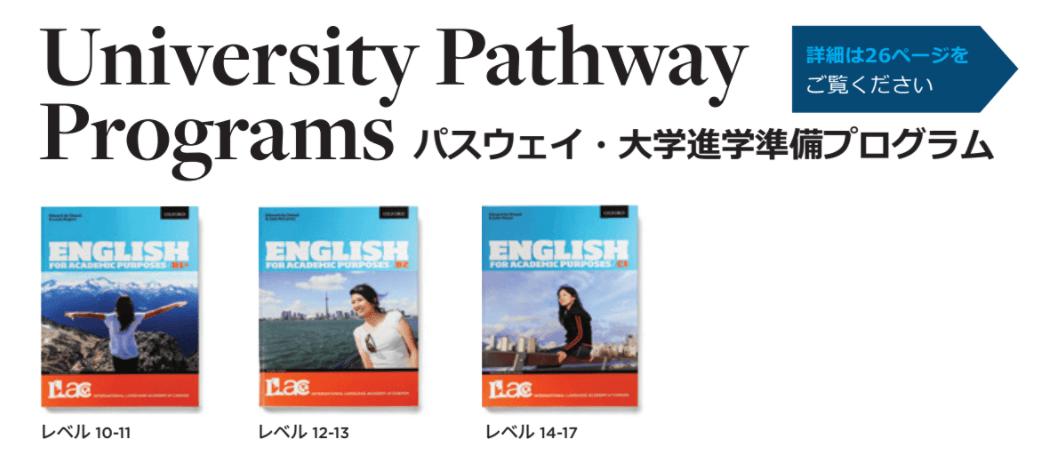パスウェイ・大学進学準備コース