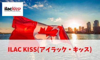ILAC KISS(アイラック・キッス)の費用・口コミ・メリットデメリット