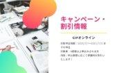 【CIPオンライン】7月のキャンペーンのご案内
