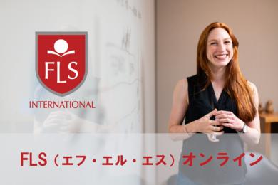 FSLオンライン