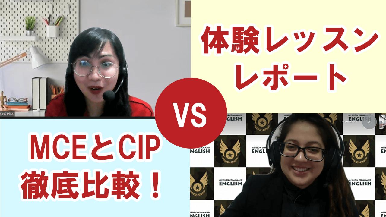 CIP-MCE比較