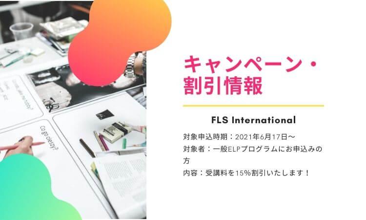 【FLS International】秋のプロモーションのご案内