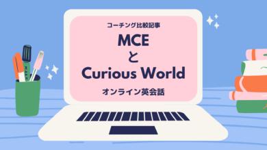 MCE Curious world