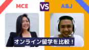 MCE A&J