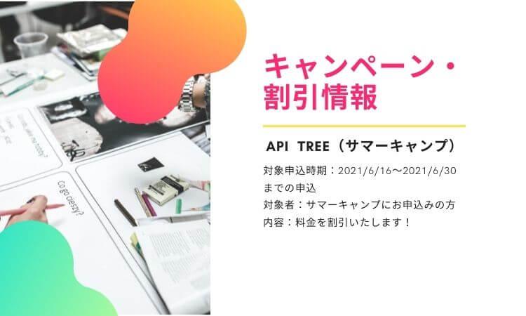 【API TREE】サマーキャンプのお知らせ