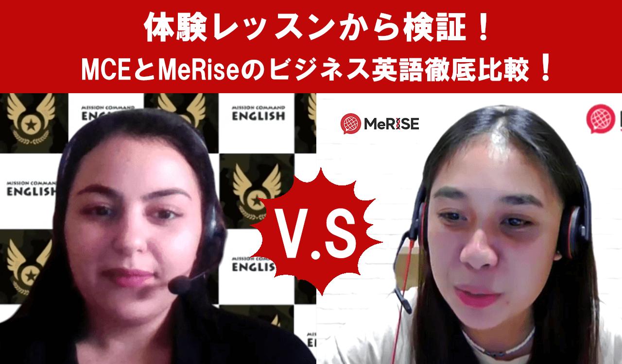 【ビジネス英語】スピーキング伸ばすならどっち?MCEとMeRise(ミライズ)徹底比較