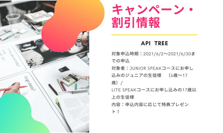【API TREE】SPEAKコース25分クラス開設記念プロモーション