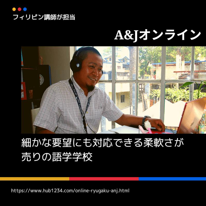 A&Jオンライン