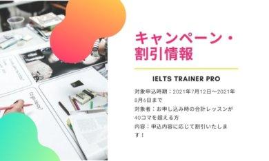 【IELTS TRAINER PRO】夏トクキャンペーンのご案内
