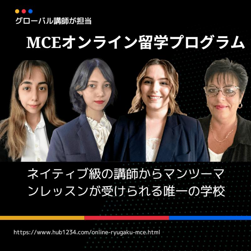 MCEオンライン留学プログラム