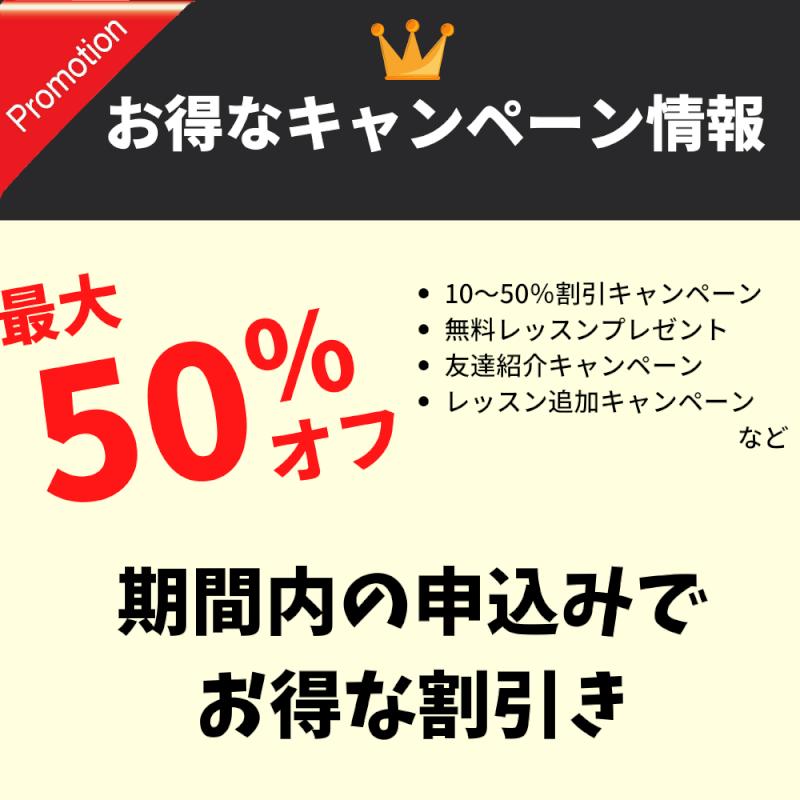 お得キャンペーン情報