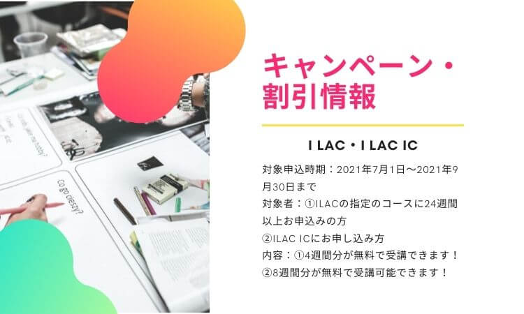 【ILAC・ILAC IC】夏のキャンペーンのご案内