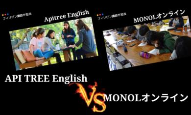 【真剣に英語学びたい人】API TREEとMONOL (モノル) オンライン留学比較!
