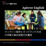 Apitree English SPEAK SHOOL