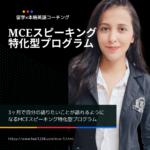 MCEスピーキング特化型プログラム