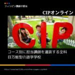 CIPオンライン