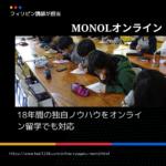 MONOLオンライン