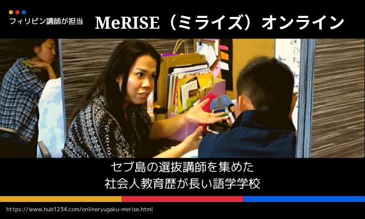【オンライン留学】MeRISE(ミライズ)のメリットデメリット・費用・口コミ・評価