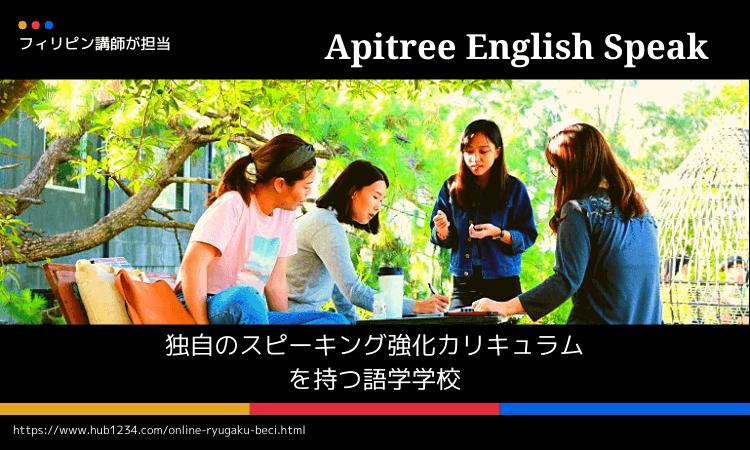 【オンライン留学】Apitree Englishのメリットデメリット・費用・口コミ・評価