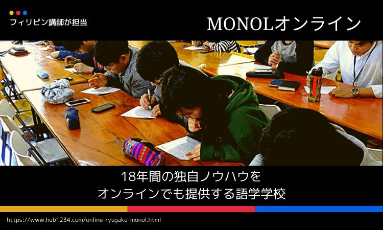 【オンライン留学】MONOLのメリットデメリット・費用・口コミ・評価
