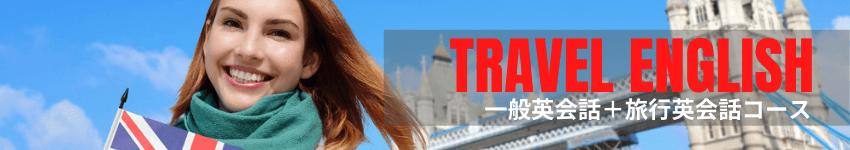 一般英会話+旅行コース