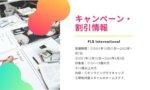 【FLS International】ジュニアキャンプのご案内